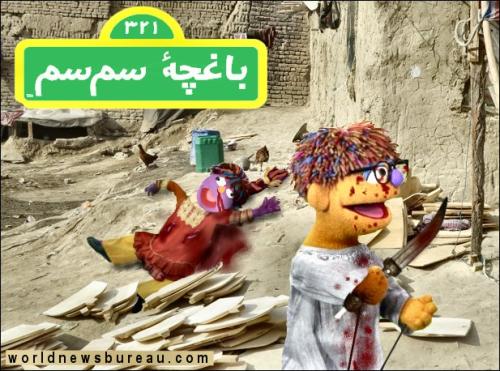 Afghan Sesame Street